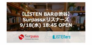 弊社代表石原が対談イベント【LISTEN BAR #1】に出演決定いたしました。