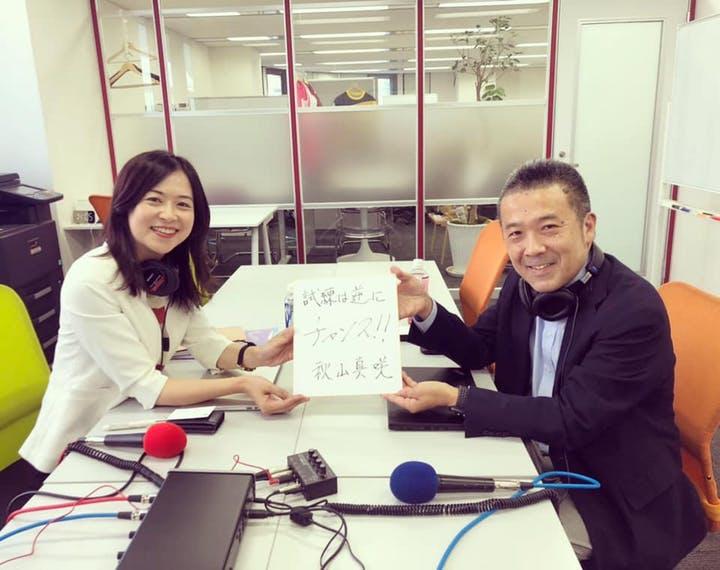 副社長 秋山真咲がラジオ番組『森清華のLife is the journey』に出演しました。サムネイル画像