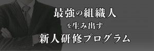 1/30(木)・2/5(水)無料体験セミナー「組織人としての基礎を作る!マナー✕識学」