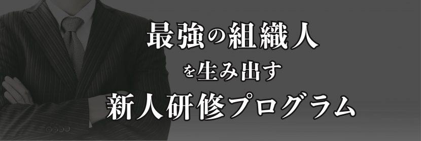 1/30(木)・2/5(水)無料体験セミナー「組織人としての基礎を作る!マナー✕識学」サムネイル画像