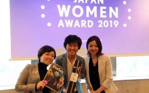 2019年の女性経営者アワードで2つの賞を受賞いたしました。