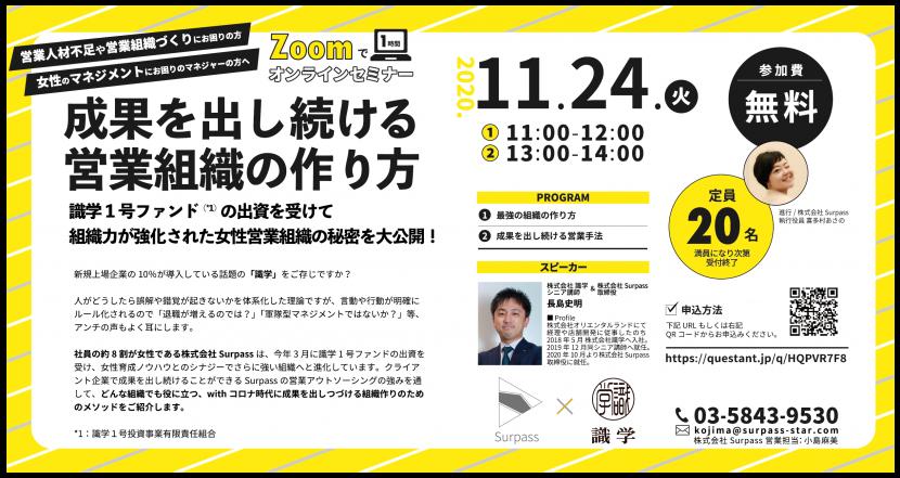 11/24(火)オンラインセミナー『成果を出し続ける営業組織の作り方』開催のお知らせサムネイル画像