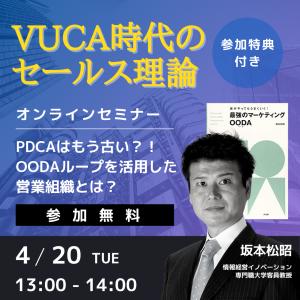 4月20日 無料セミナー VUCA時代のセールス理論 OODAループを活用した営業組織とは?