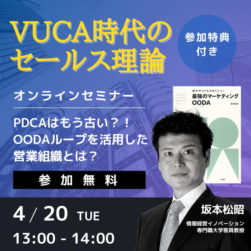 4月20日 無料セミナー VUCA時代のセールス理論OODAループを活用した営業組織とは?サムネイル画像