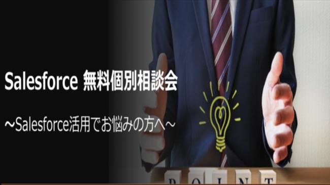 【限定3社】Salesforce無料個別相談!現場活用にお悩みの方へ