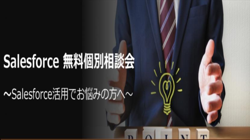 【限定3社】Salesforce無料個別相談!現場活用にお悩みの方へサムネイル画像