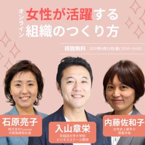 【無料】6/25開催「トップが変われば組織は変わる!女性活躍を実現する組織の作り方とは?」