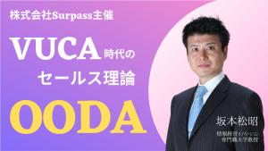 アーカイブ動画を公開!イベント「VUCA時代のセールス理論 OODAループを活用した営業組織とは? 」