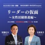 8/23(月)開催「リーダーの仮面」識学社長登壇!2022年「改正女性活躍推進法」対策のためのノウハウとは?